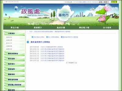 https://web.tainan.gov.tw/ethics/News.aspx?n=179&sms=9423