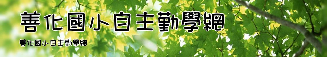 善化國小自主勤學網