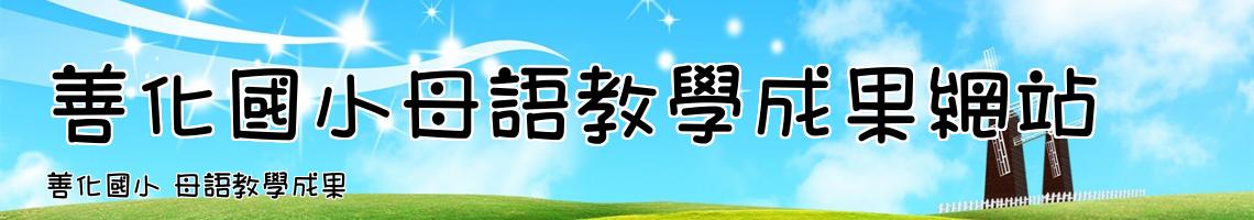 Web Title:善化國小 母語教學成果